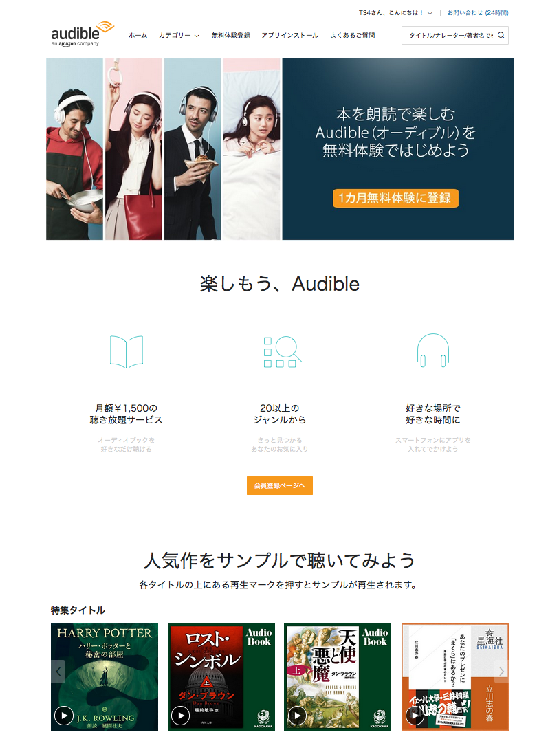Audible.co.jp Home Page